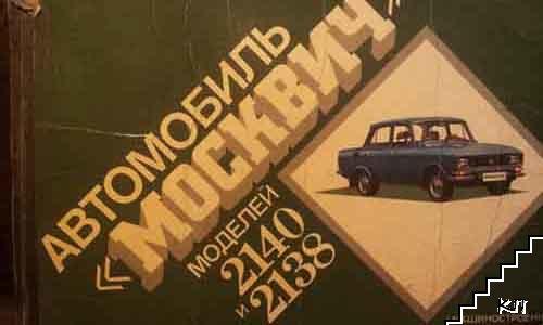 """Автомобиль """"Москвич"""" моделей 2140 и 2138"""