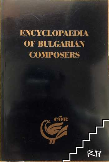 Encyclopaedia of bulgarian composers