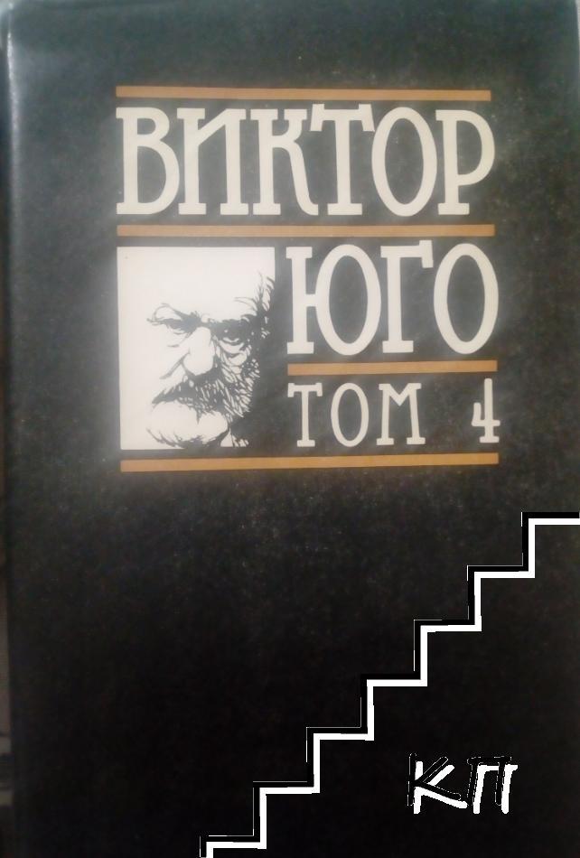 Избрани творби в осем тома. Том 4: Човекът, който се смее