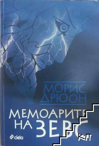 Мемоарите на Зевс