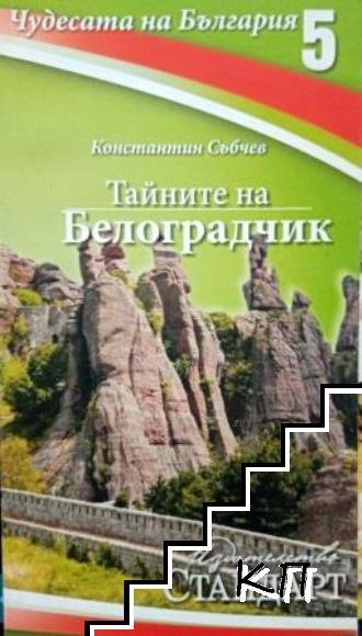 Тайните на Белоградчик