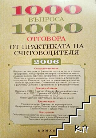 1000 въпроса - 1000 отговора от практиката на счетоводителя 2006