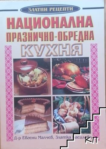 Национална празнично-обредна кухня