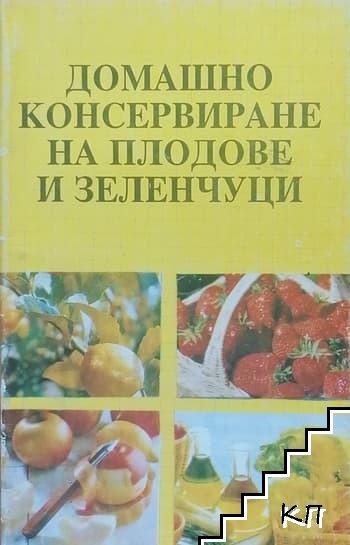 Домашно консервиране на плодове и зеленчуци