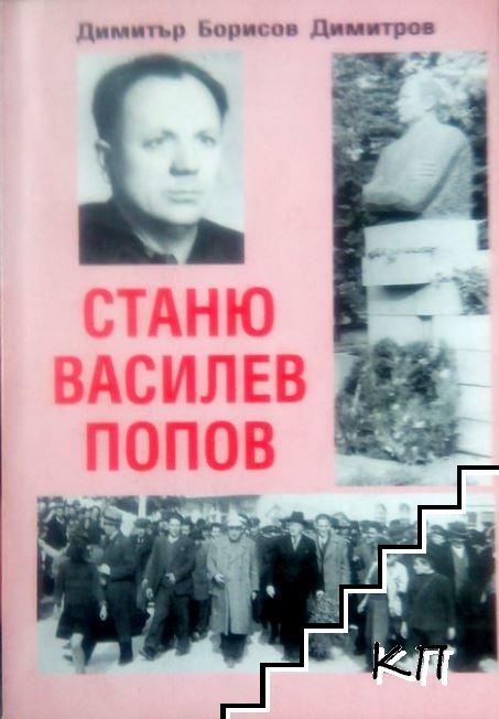 Станю Василев Попов