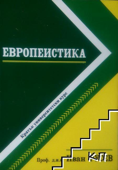 Европеистика: Кратък университетски курс