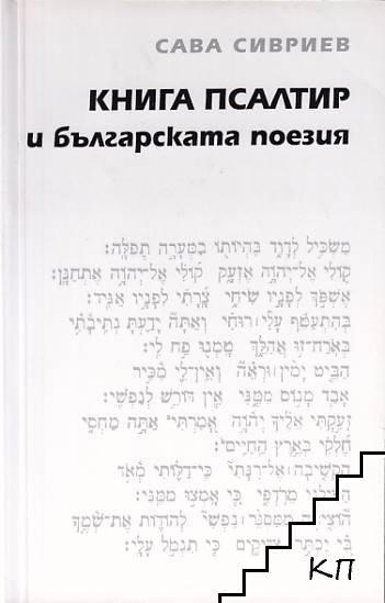 Книга Псалтир и българската поезия