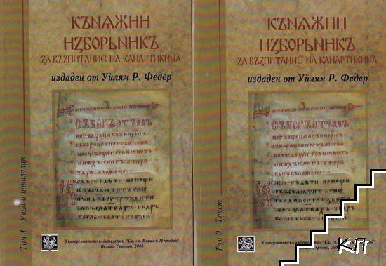 Княжни изборник за възпитанието на канартикина. Том 1-2