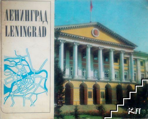 Ленинград. Рисунки-схемы города / Leningrad - Layouts of the Cities