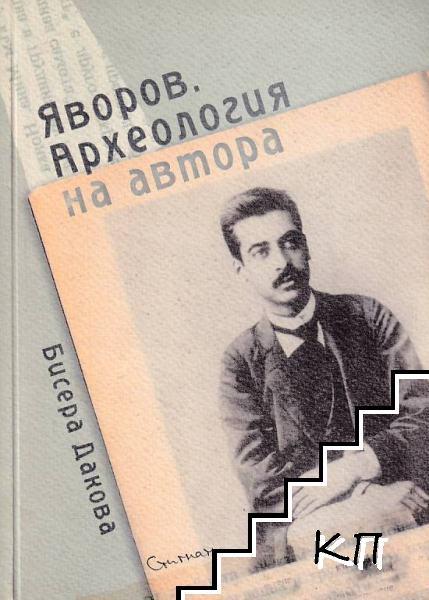 Яворов. Археология на автора