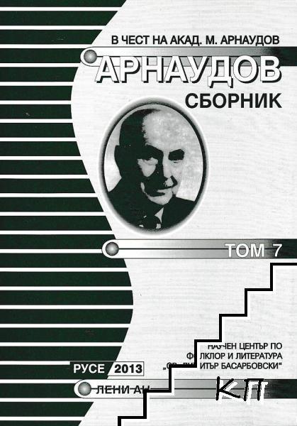 Арнаудов сборник. Том 7: Доклади и съобщения