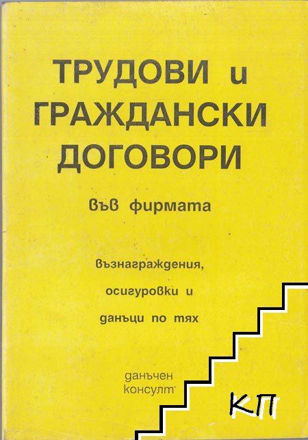 Трудови и граждански договори във фирмата