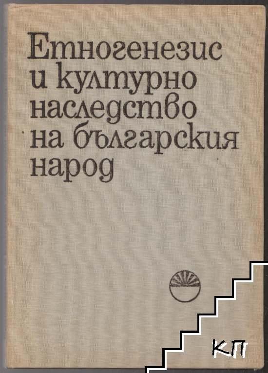 Етногенезис и културно наследство на българския народ