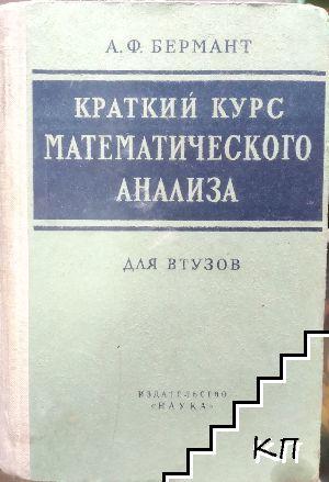 Краткий курс математического анализа для Втузов