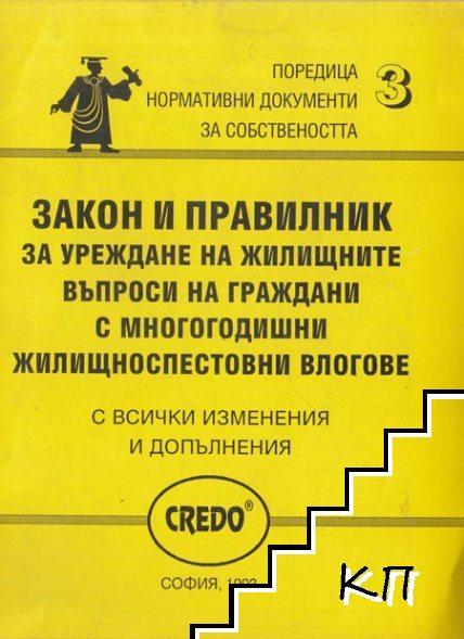 Закон и правилник за уреждане на жилищните въпроси на граждани с многогодишни жилищноспестовни влогове