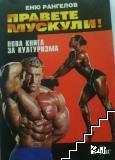 Правете мускули!