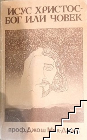 Исус Христос - бог или човек