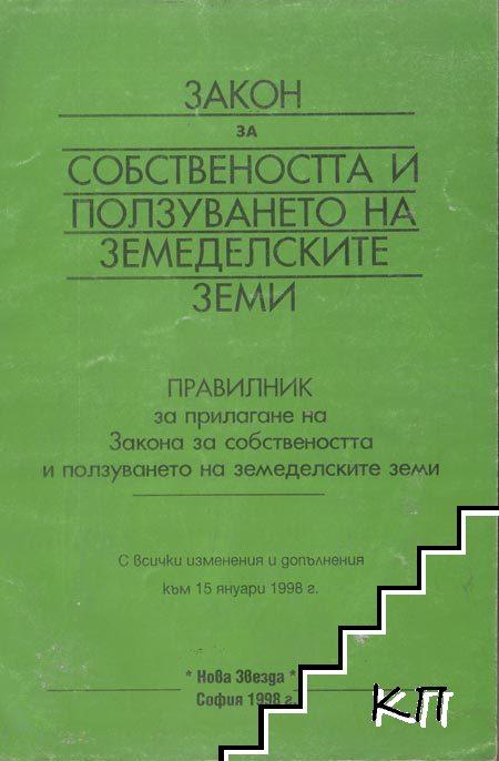 Закон за собствеността и ползуването на земеделските земи