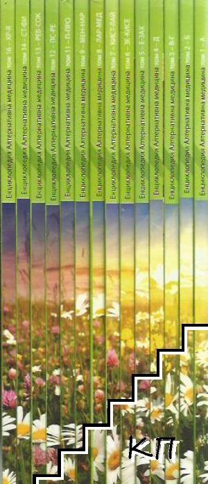 Енциклопедия алтернативна медицина. Том 1-9, 11-14, 16