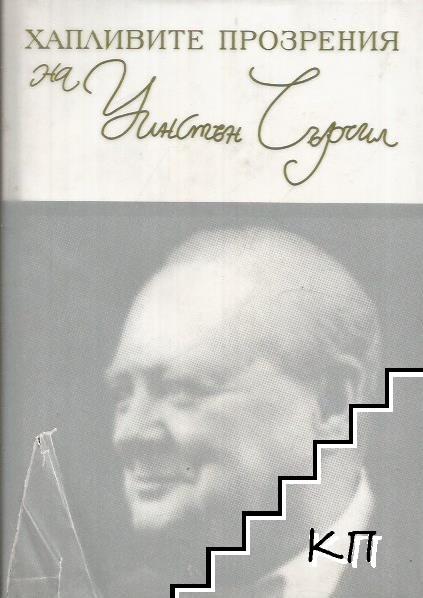Хапливите прозрения на Уинстън Чърчил / The Wicked wit of Winston Chuchill