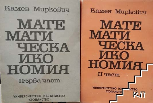 Математическа икономия. Част 1-2