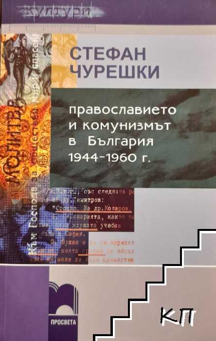 Православието и комунизмът в България 1944-1960 г.