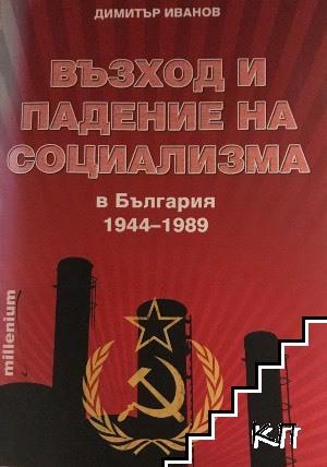 Възход и падение на социализма в България (1944-1989)