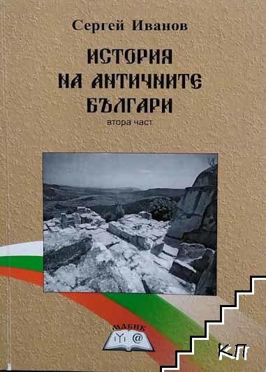 История на античните българи. Част 2