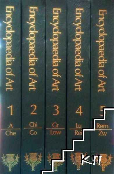 Encyclopedia Of Art. In Five Volumes. Vol. 1-5