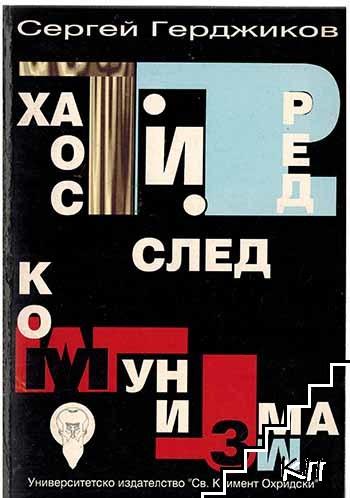 Хаос и ред след комунизма