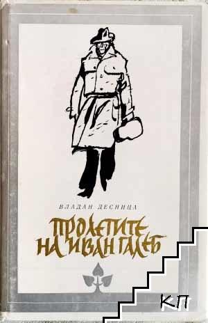 Пролетите на Иван Галеб