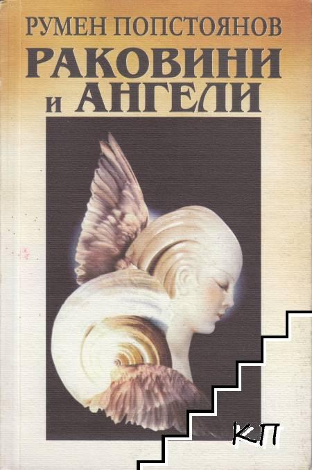 Раковини и ангели