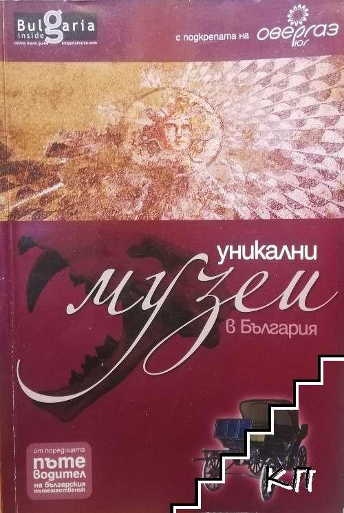 Уникални музеи в България