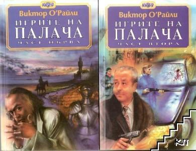 Игрите на палача. Книга 1-2