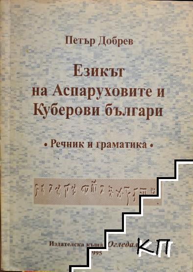 Езикът на Аспаруховите и Куберови българи