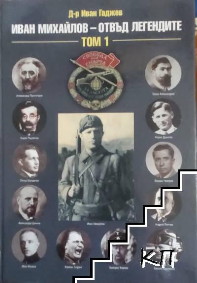 Иван Михайлов - отвъд легендите. Том 1
