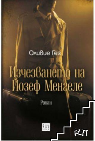 Изчезването на Йозеф Менгеле