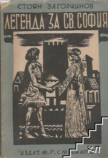 Легенда на Света София