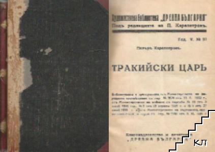 Древна България. Бр. 97-116 / 1932. Бр. 5, 9, 14 / 1933