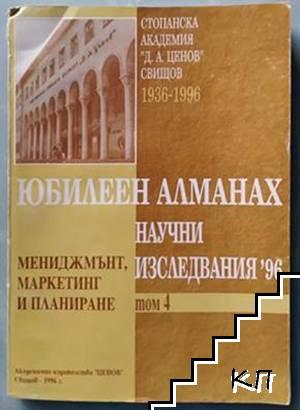 Юбилеен алманах научни изследвания '96. Том 4: Мениджмънт, маркетинг и планиране