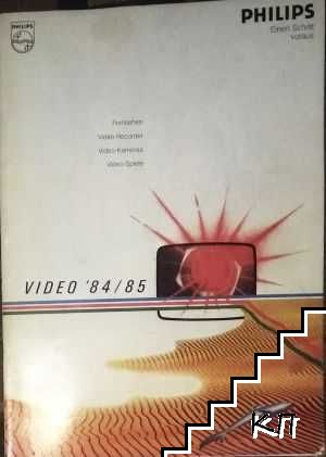 Philips. Video 1984-1985