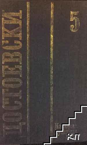 Събрани съчинения в дванадесет тома. Том 5: Престъпление и наказание