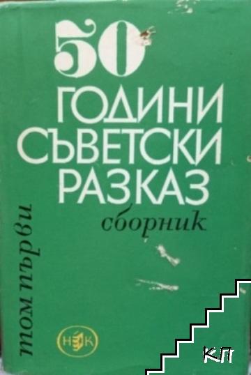 50 години съветски разказ. Том 1