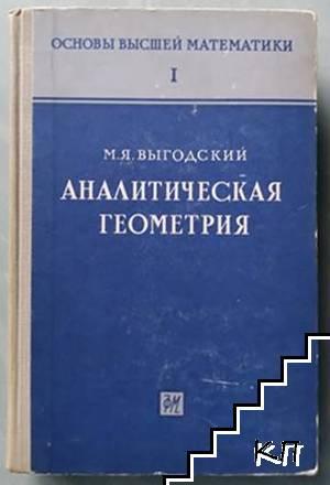 Основы высшей математики. Книга 1: Аналитическая геометрия