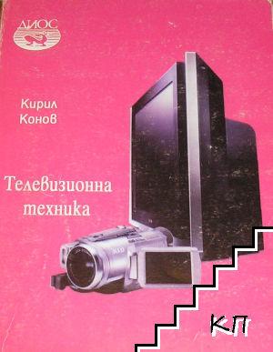 Телевизионна техника