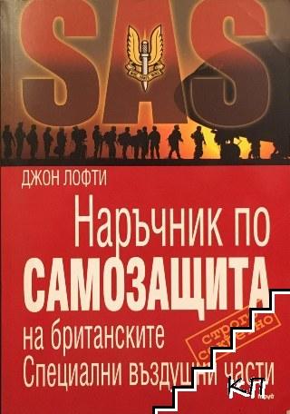 Наръчник по самозащита на британските Специални въздушни части (SAS)