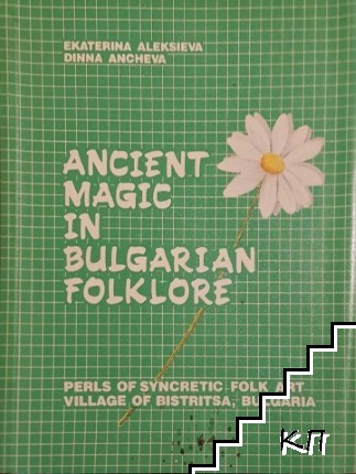Angient magic in bulgarian folklore