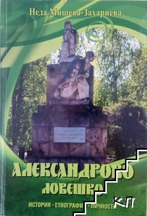 Александрово - Ловешко