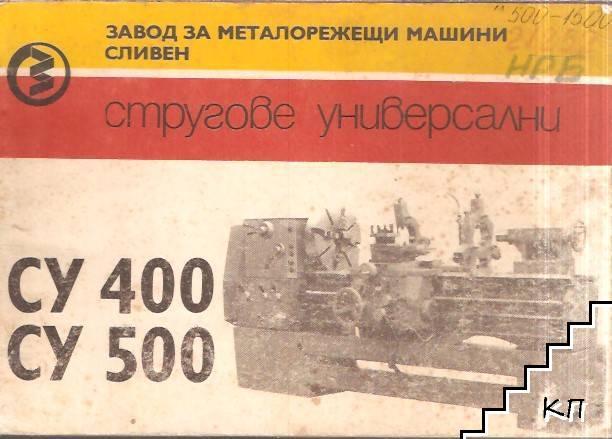 Ръководство за обслужване и експлоатация на стругове универсални СУ 400, СУ 500