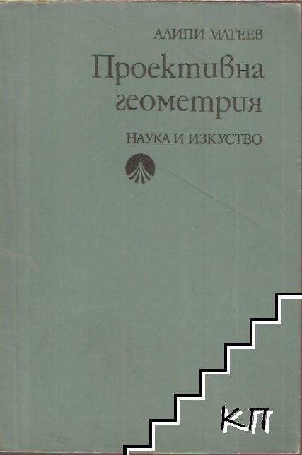 Проективна геометрия